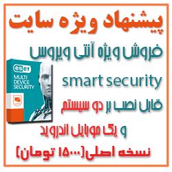 فروش ویژه eset smart security با کد اصلی شرکت قابل نصب بر دو سیستم کامپیوتر و یک موبایل اندروید