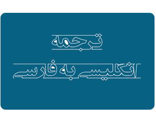 ترجمه انگلیسی به فارسی سایت تحقیق