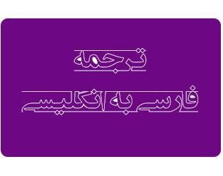 ترجمه فارسی به انگلیسی سایت تحقیق