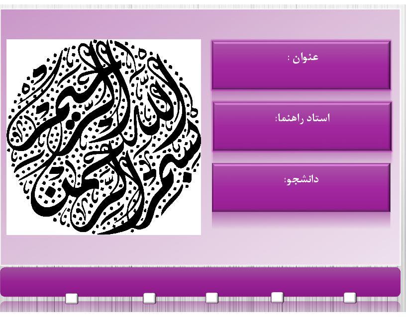 سفارش پاورپوینت سایت تحقیق، نیازمندیهای دانشجویی