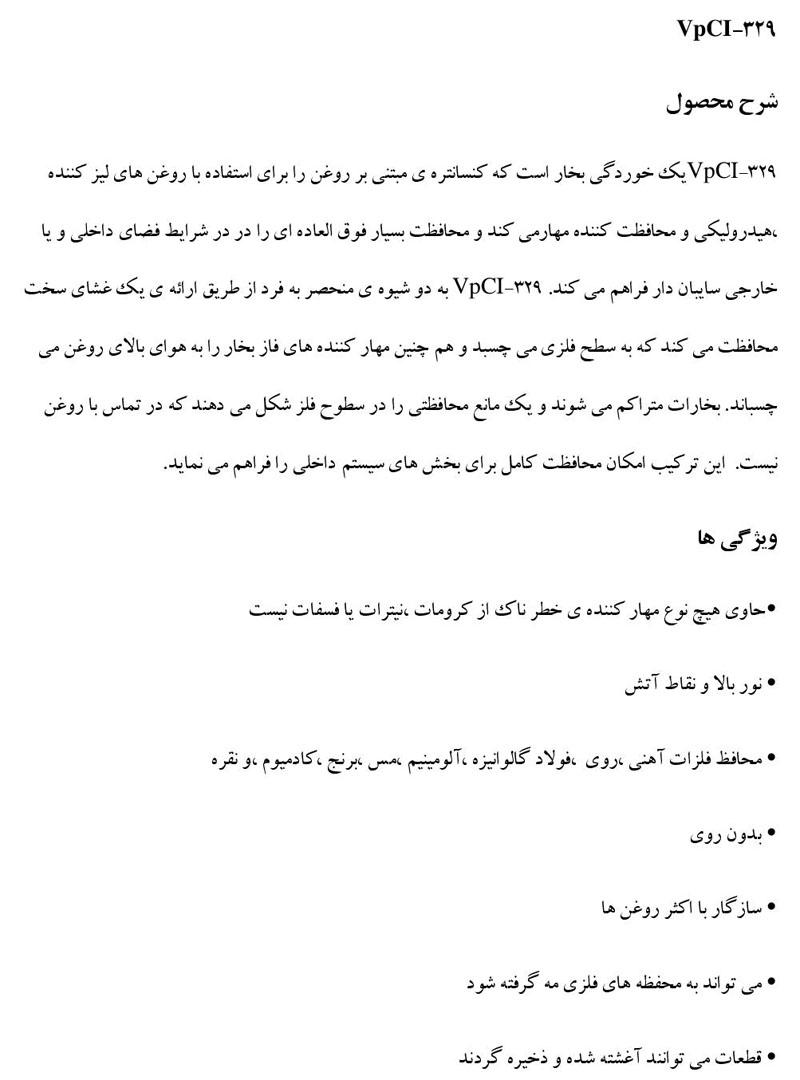ترجمه مقاله و تحقیق - 329-VpCI