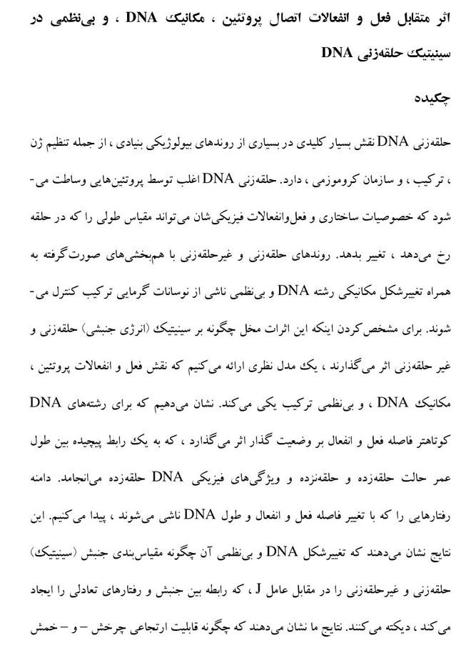 ترجمه مقاله و تحقیق - اثر متقابل فعل و انفعالات اتصال پروتئین ، مکانیک DNA ، و بی¬نظمی در سینیتیک حلقه¬زنی DNA