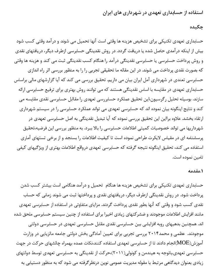 ترجمه مقاله و تحقیق - استفاده از حسابداری تعهدی در شهرداری های ایران