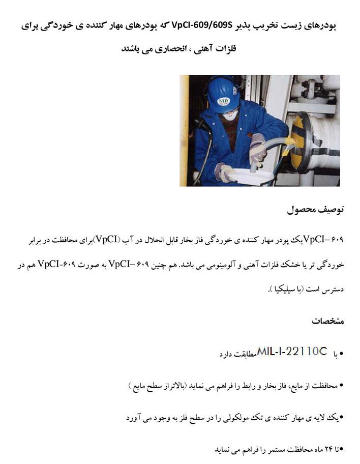 ترجمه مقاله و تحقیق - پودرهای زیست تخریب پذیر VpCI-609/609S که پودرهای مهار کننده ی خوردگی برای فلزات آهنی ، انحصاری می باشند