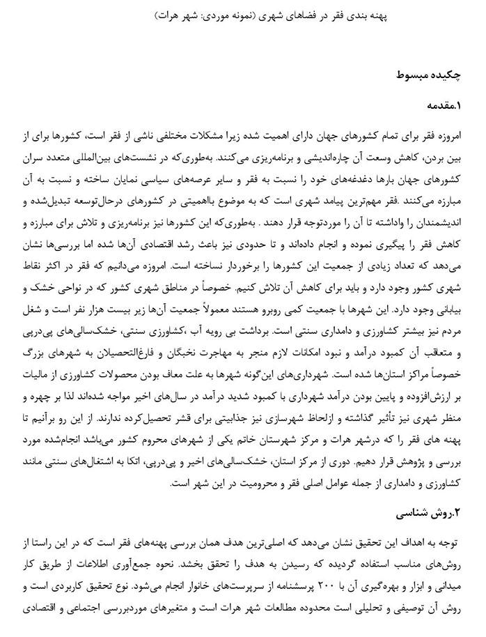 ترجمه مقاله و تحقیق - پهنه بندي فقر در فضاهاي شهري (نمونه موردي: شهر هرات)