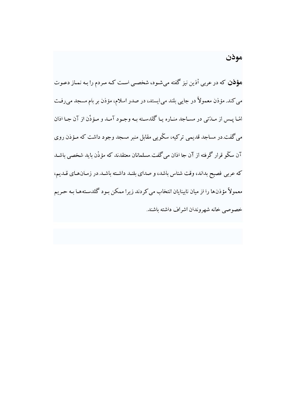 ترجمه مقاله و تحقیق - اذان - نماز