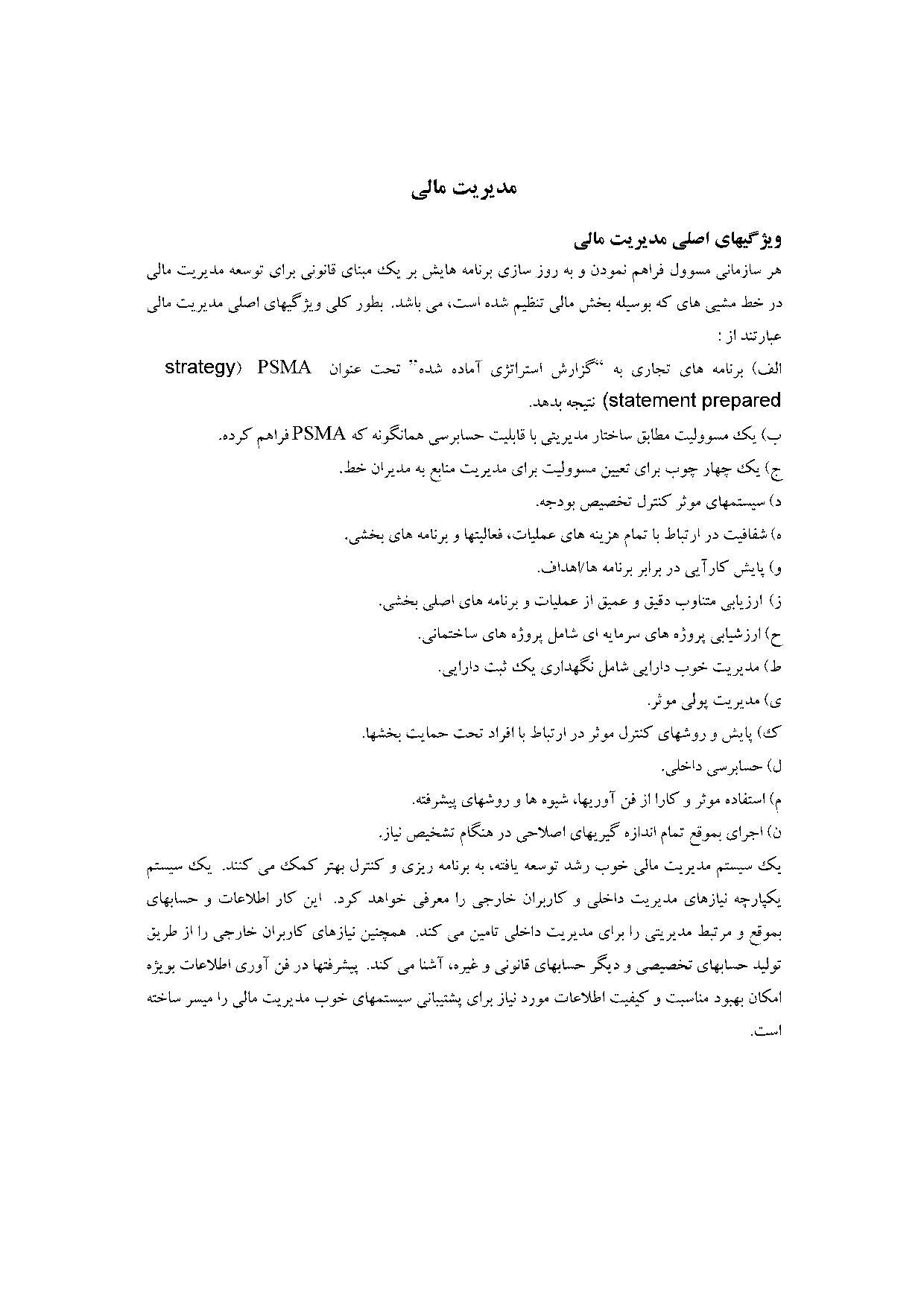 ترجمه مقاله و تحقیق - مدیریت مالی financial managment
