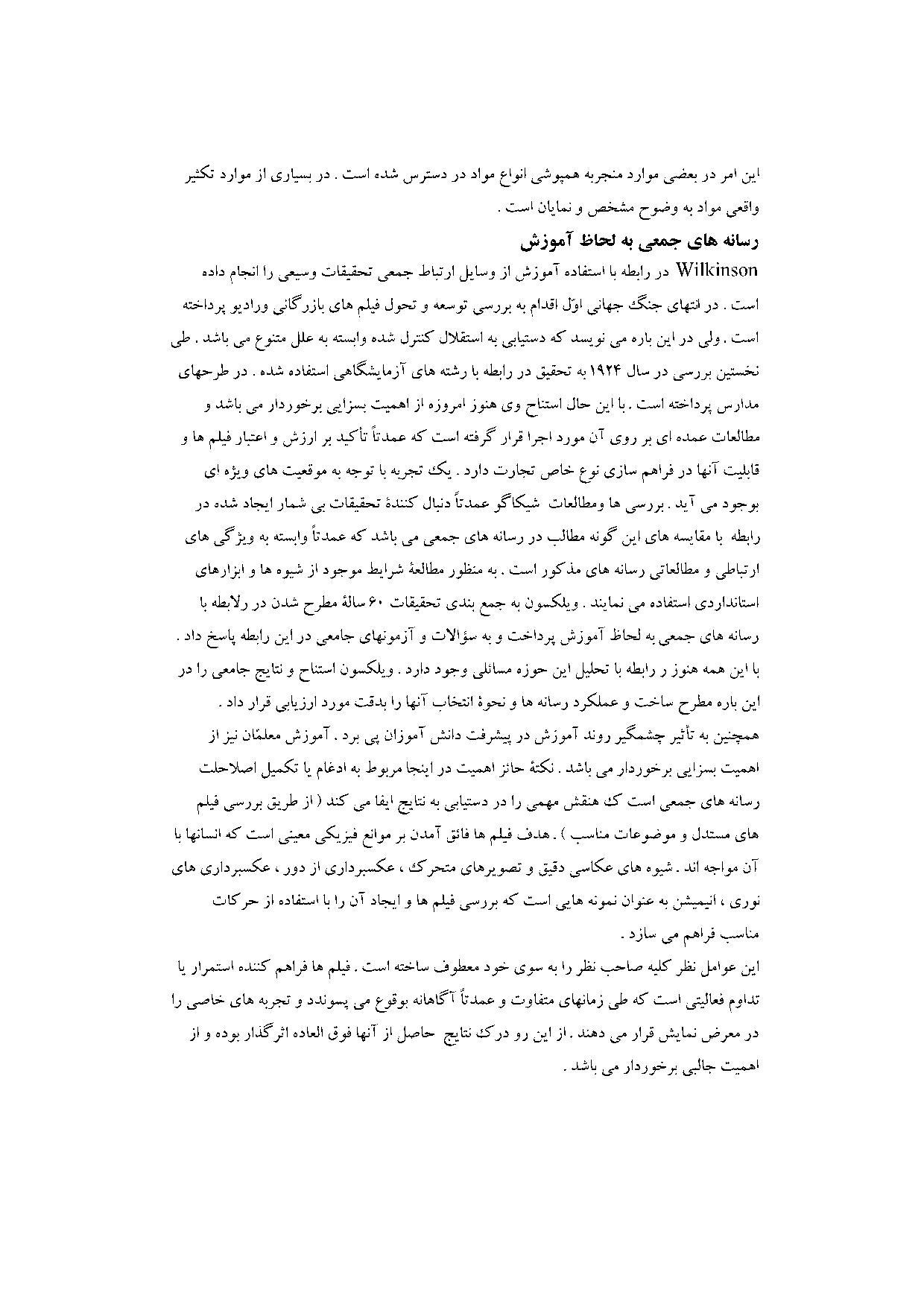 ترجمه مقاله و تحقیق - رسانه های جمعی