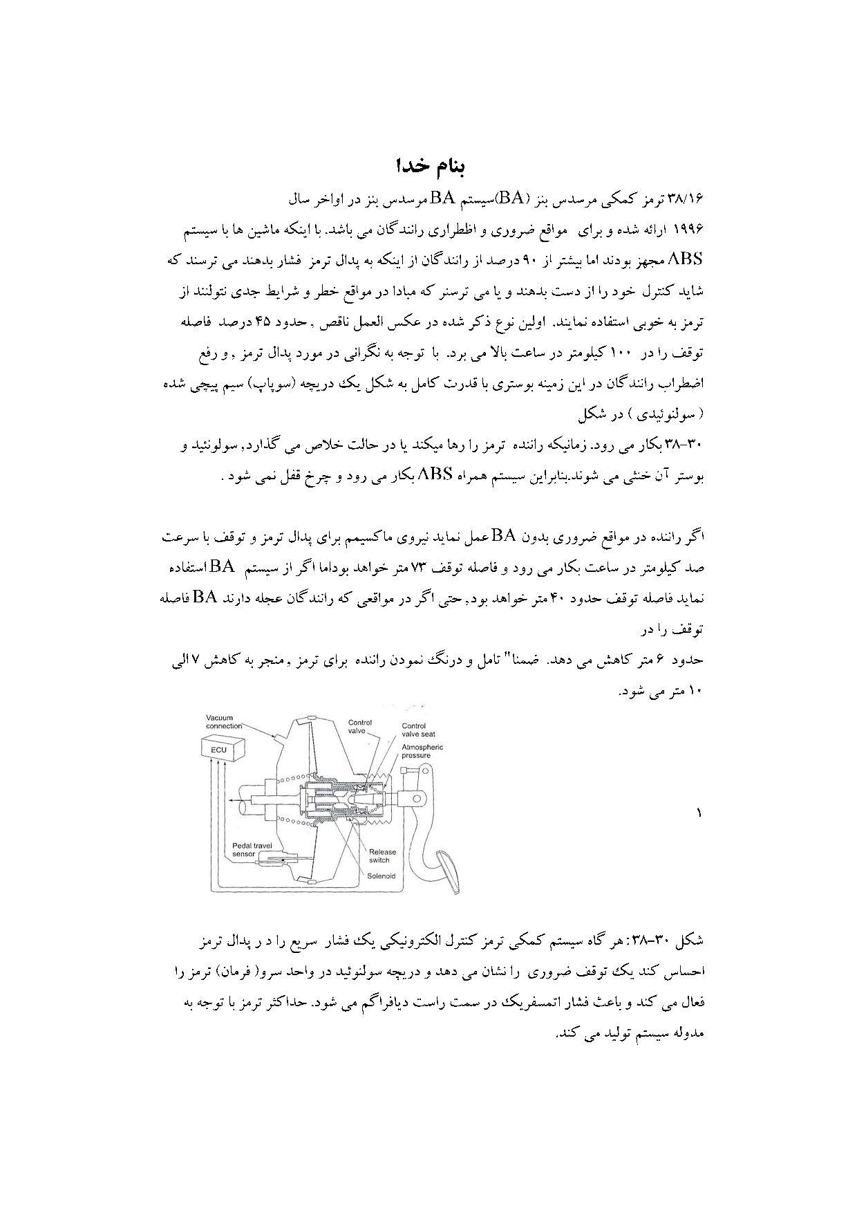ترجمه مقاله و تحقیق - قطعات خودرو و ترمز و انواع آن