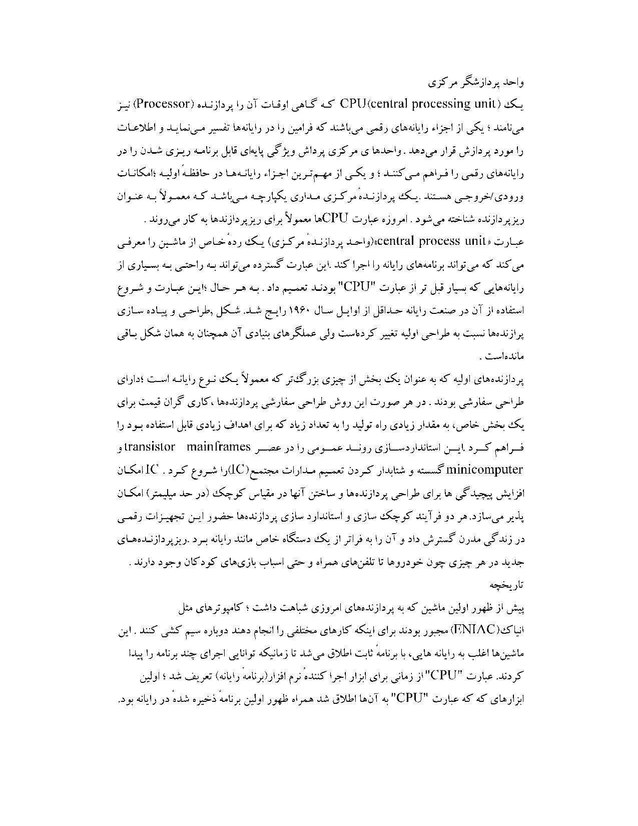 ترجمه مقاله و تحقیق - سی پی یو cpu