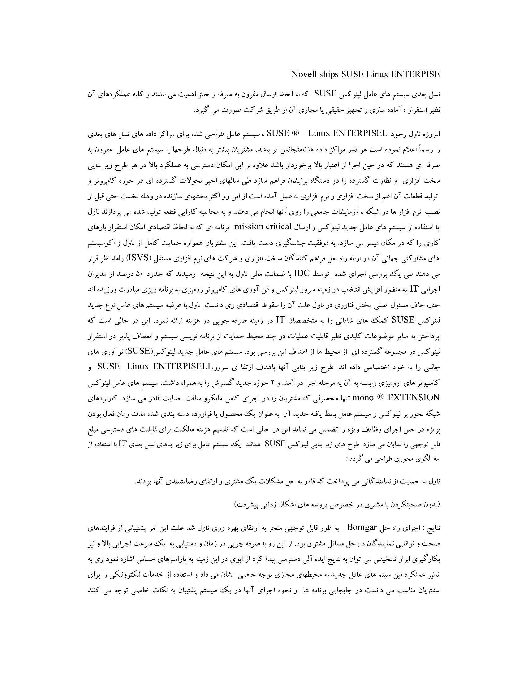 ترجمه مقاله و تحقیق - سیستم عامل ناول novell
