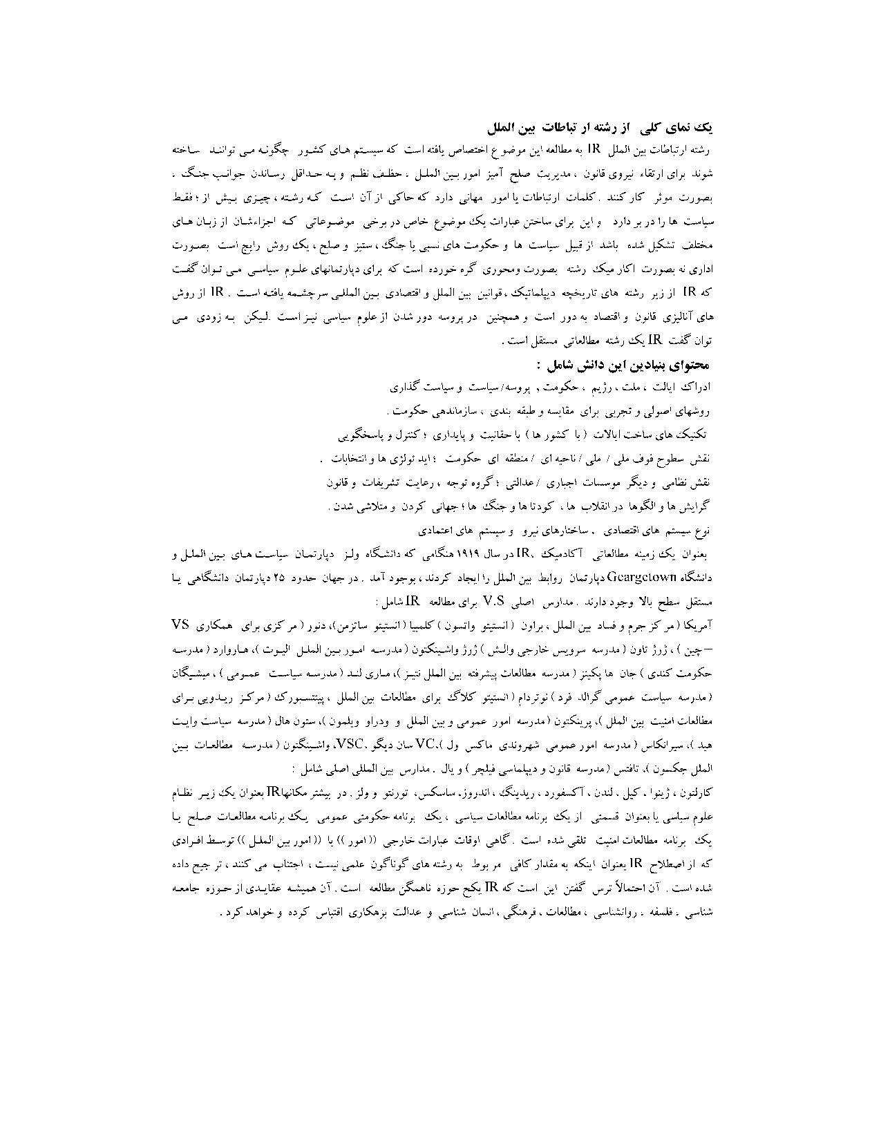 ترجمه مقاله و تحقیق - یک نمای کلی   از رشته ار تباطات  بین الملل31