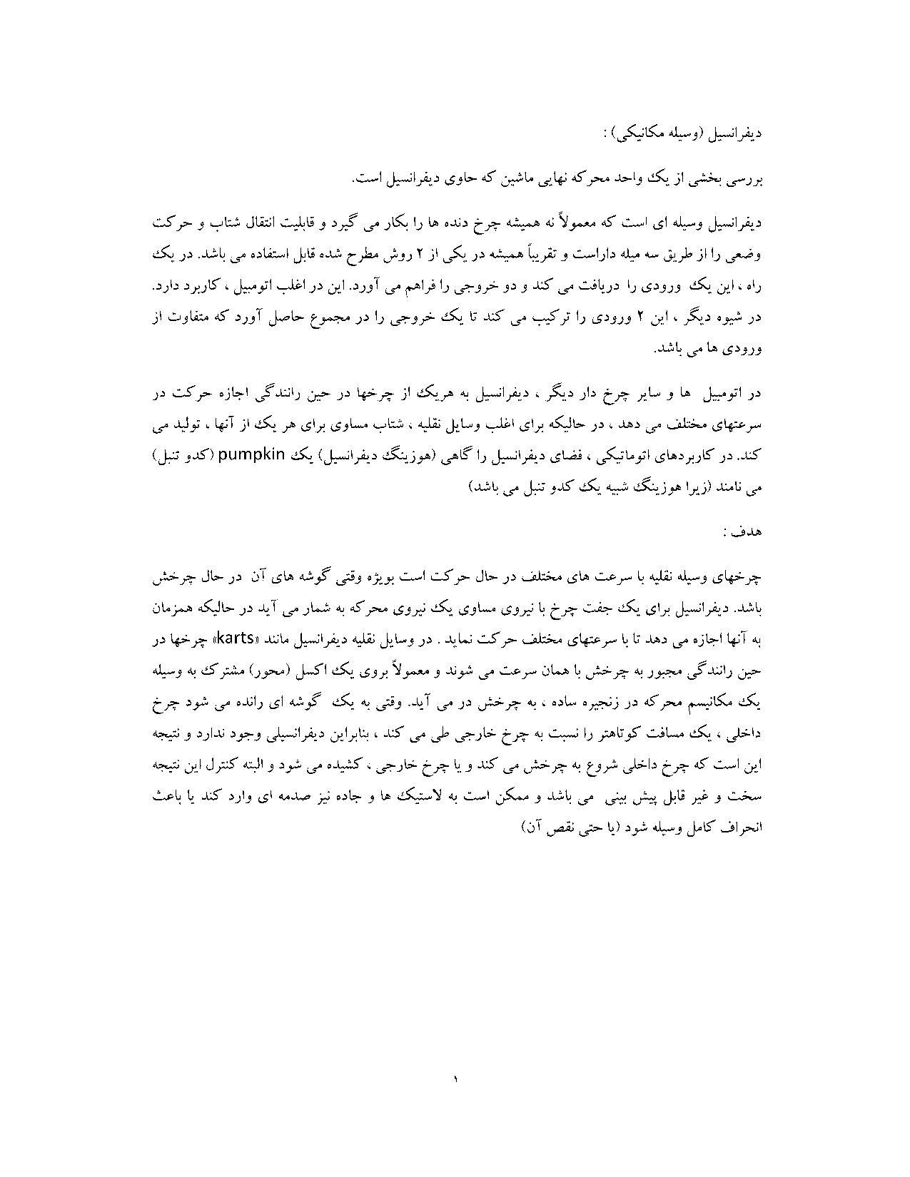 ترجمه مقاله و تحقیق - دیفرانسیل (وسیله مکانیکی)9