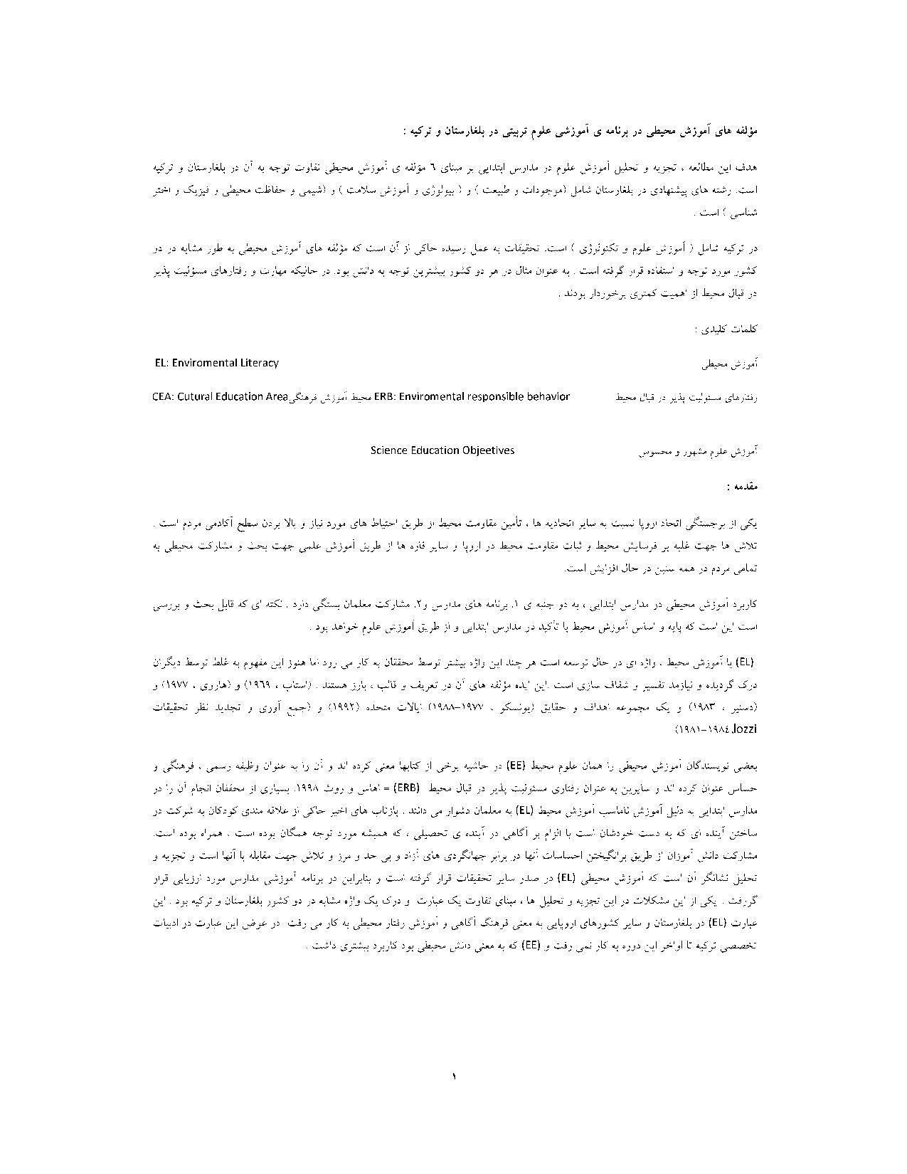 ترجمه مقاله و تحقیق - مؤلفه های آموزش محیطی در برنامه ی آموزشی علوم تربیتی در بلغارستان و ترکیه6