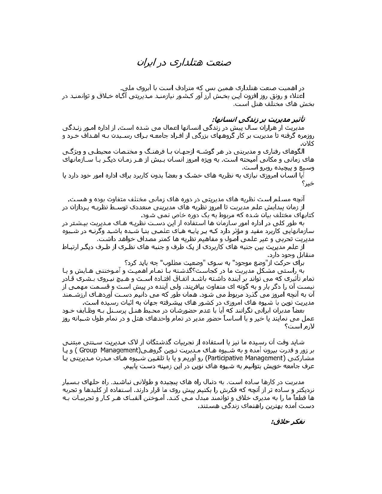 ترجمه مقاله و تحقیق - صنعت هتلداری در ایران9