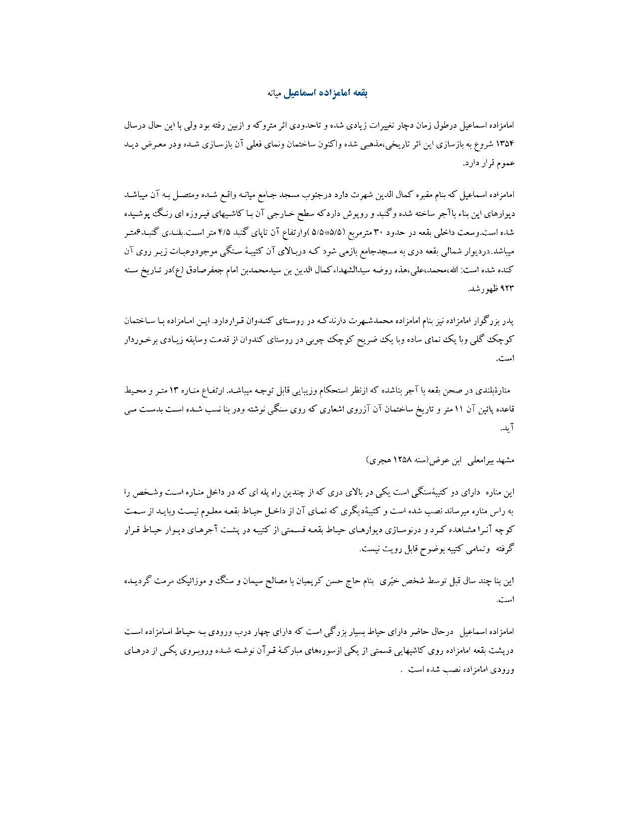 ترجمه مقاله و تحقیق - بقعه امامزاده اسماعیل میانه2
