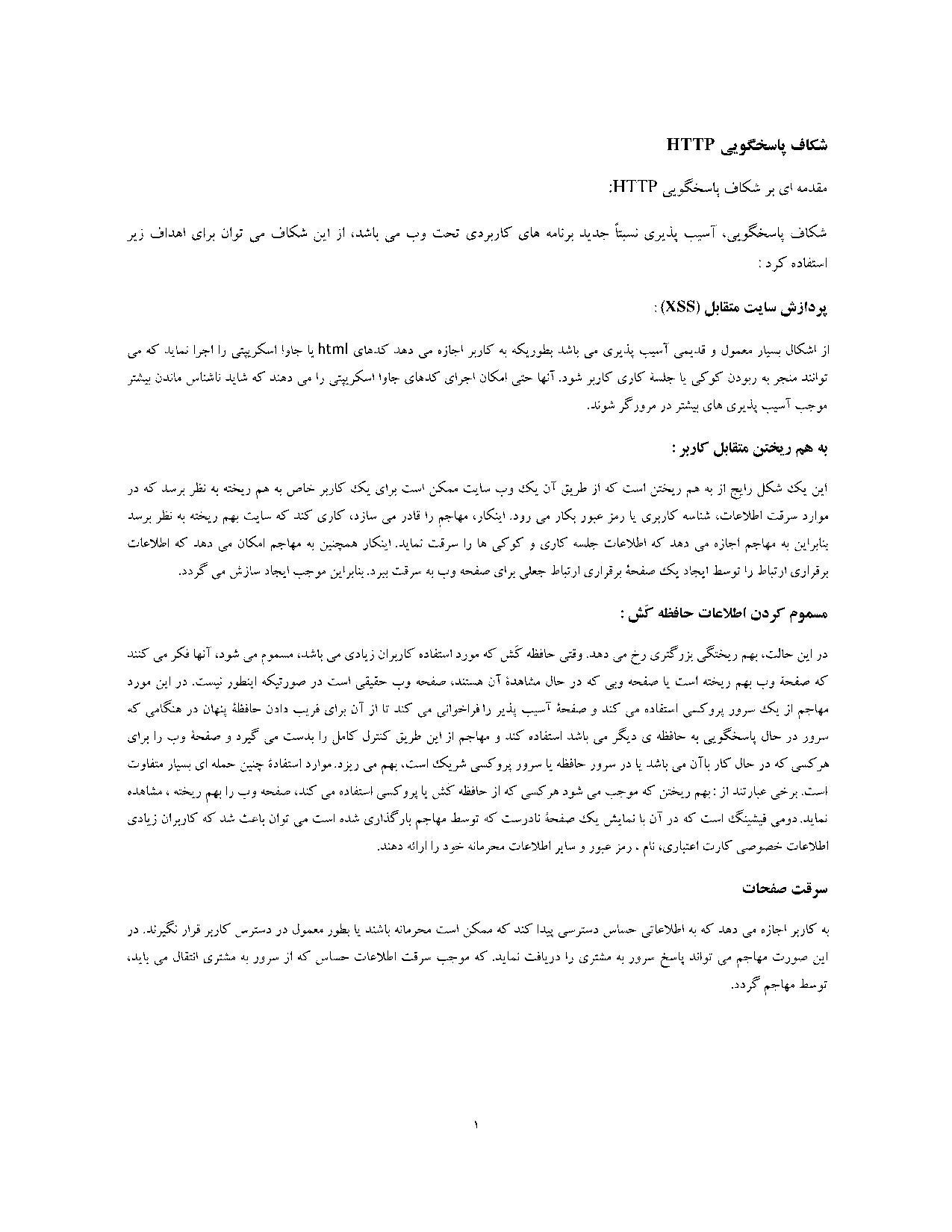 ترجمه مقاله و تحقیق - شکاف پاسخگویی HTTP 8