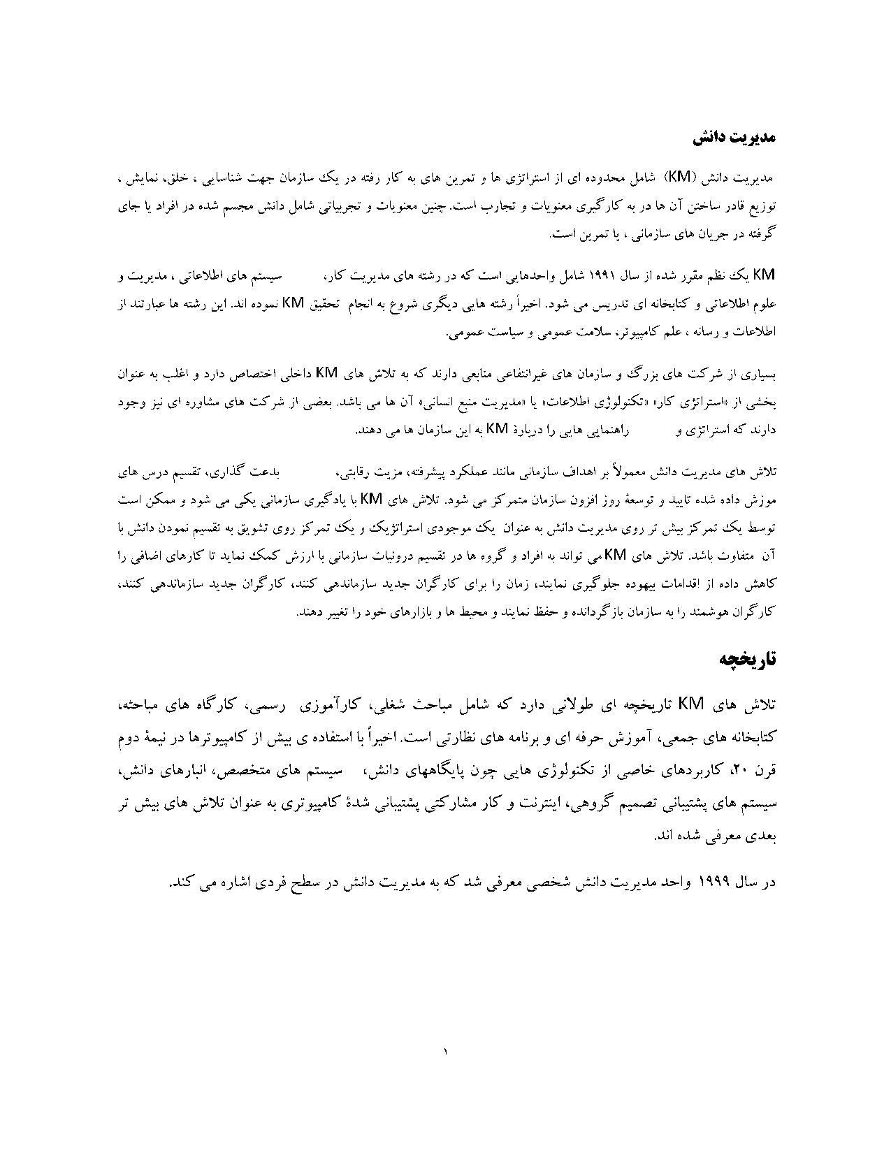 ترجمه مقاله و تحقیق - مدیریت دانش13