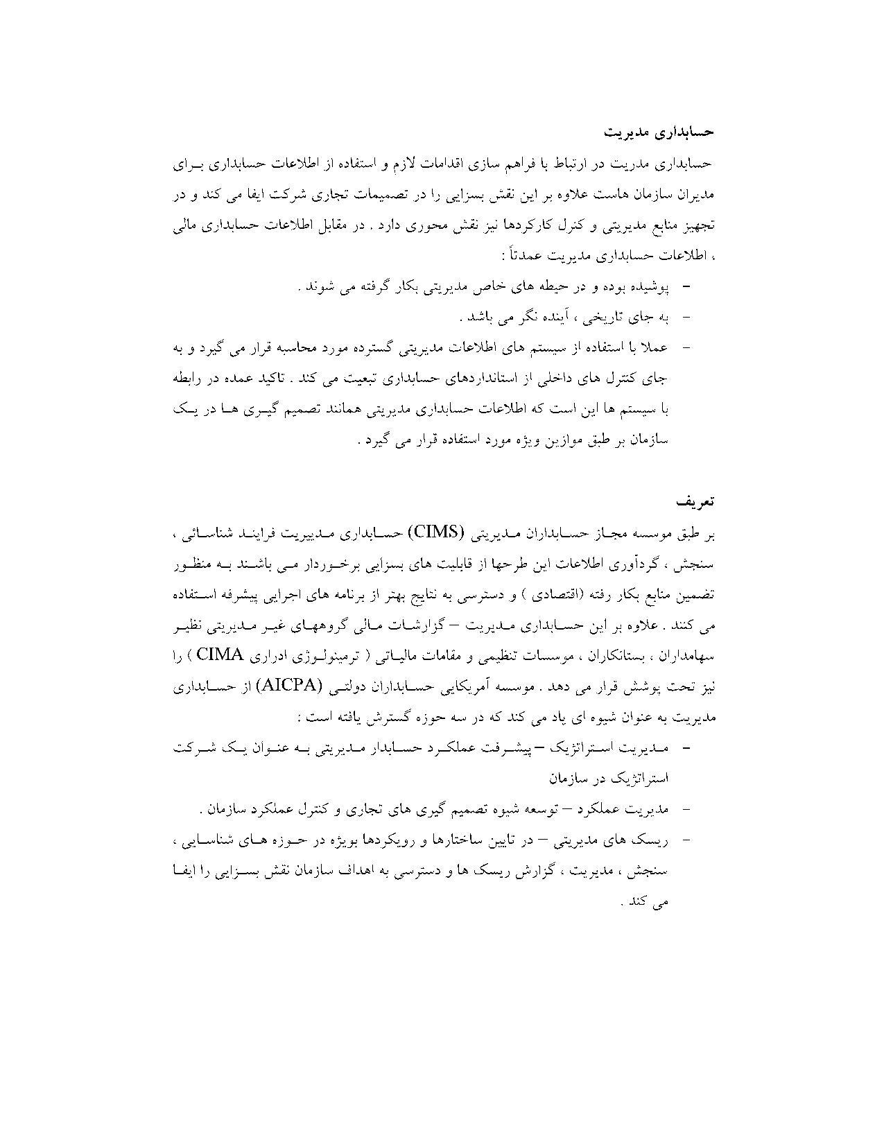 ترجمه مقاله و تحقیق - حسابداری مدیریت7