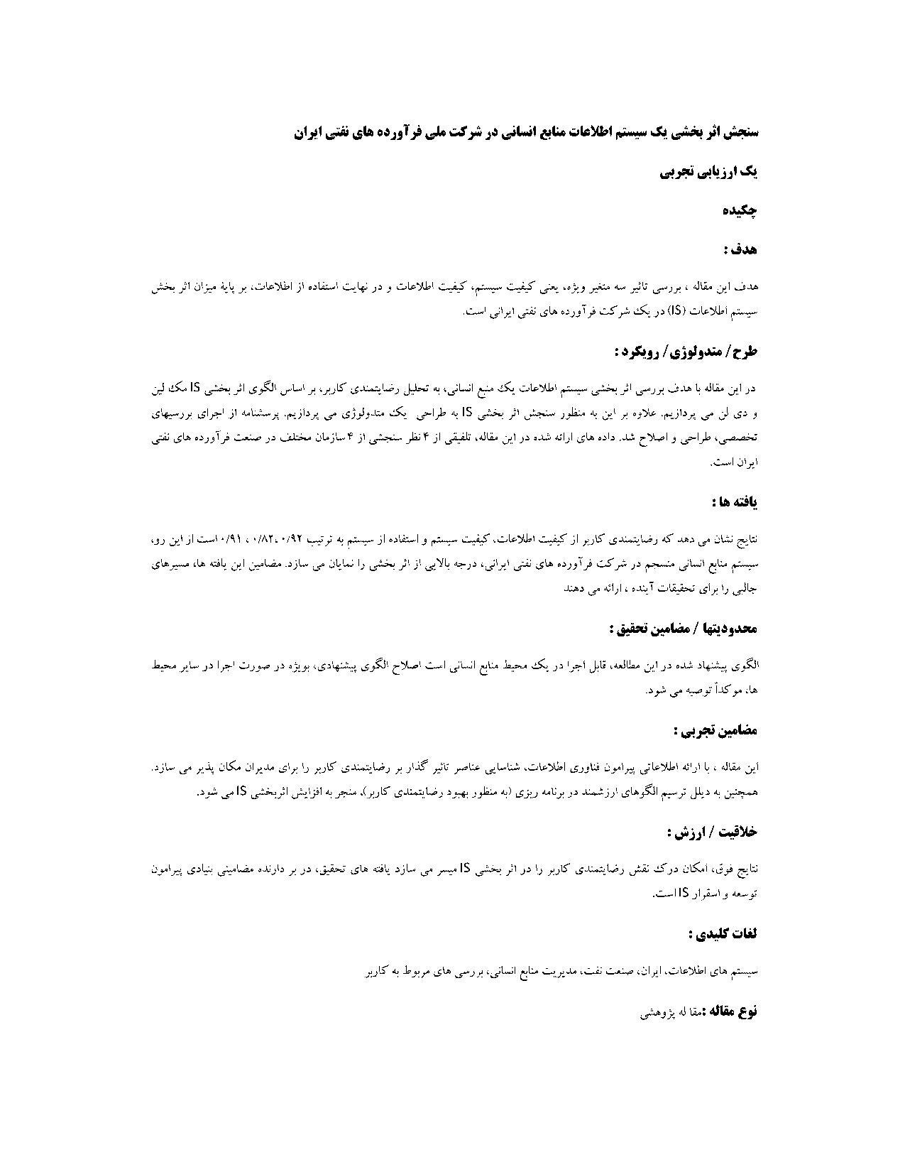 ترجمه مقاله و تحقیق - سنجش اثر بخشی یک سیستم اطلاعات منابع انسانی در شرکت ملی فرآورده های نفتی ایران یک ارزیابی تجربی19