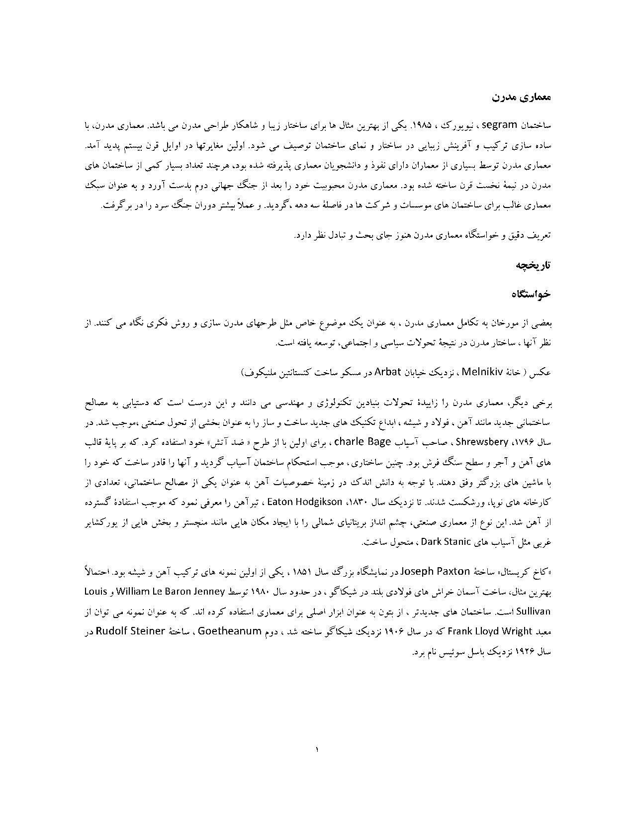ترجمه مقاله و تحقیق - معماری مدرن11
