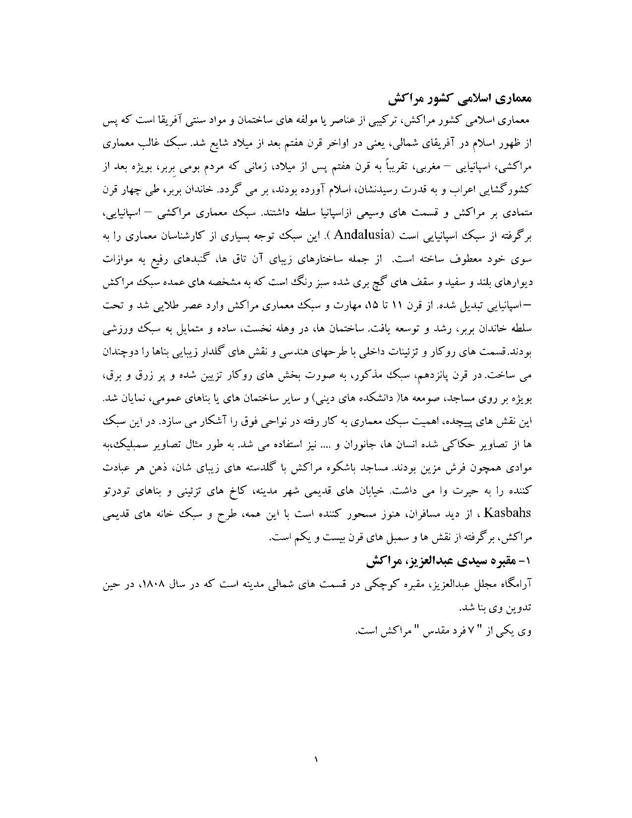 ترجمه مقاله و تحقیق - معماری اسلامی کشور مراکش12
