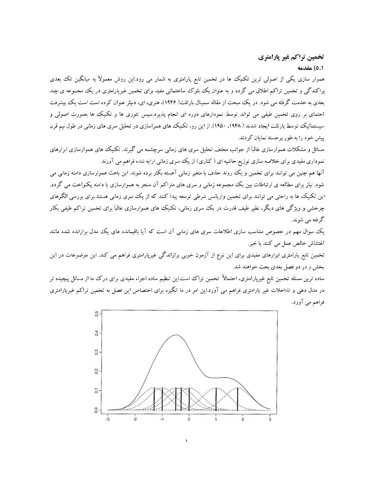 ترجمه مقاله و تحقیق - تخمین تراکم غیر پارامتری24