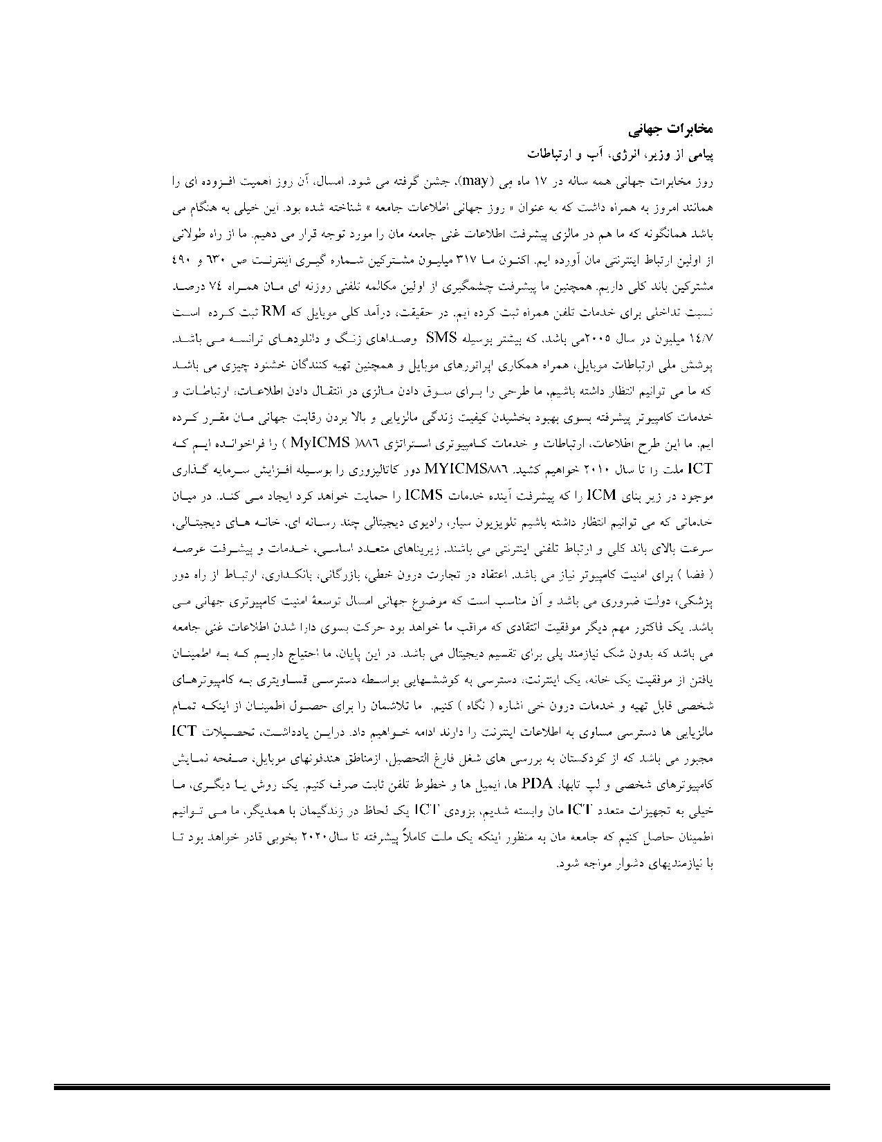 ترجمه مقاله و تحقیق - مخابرات جهانی 4