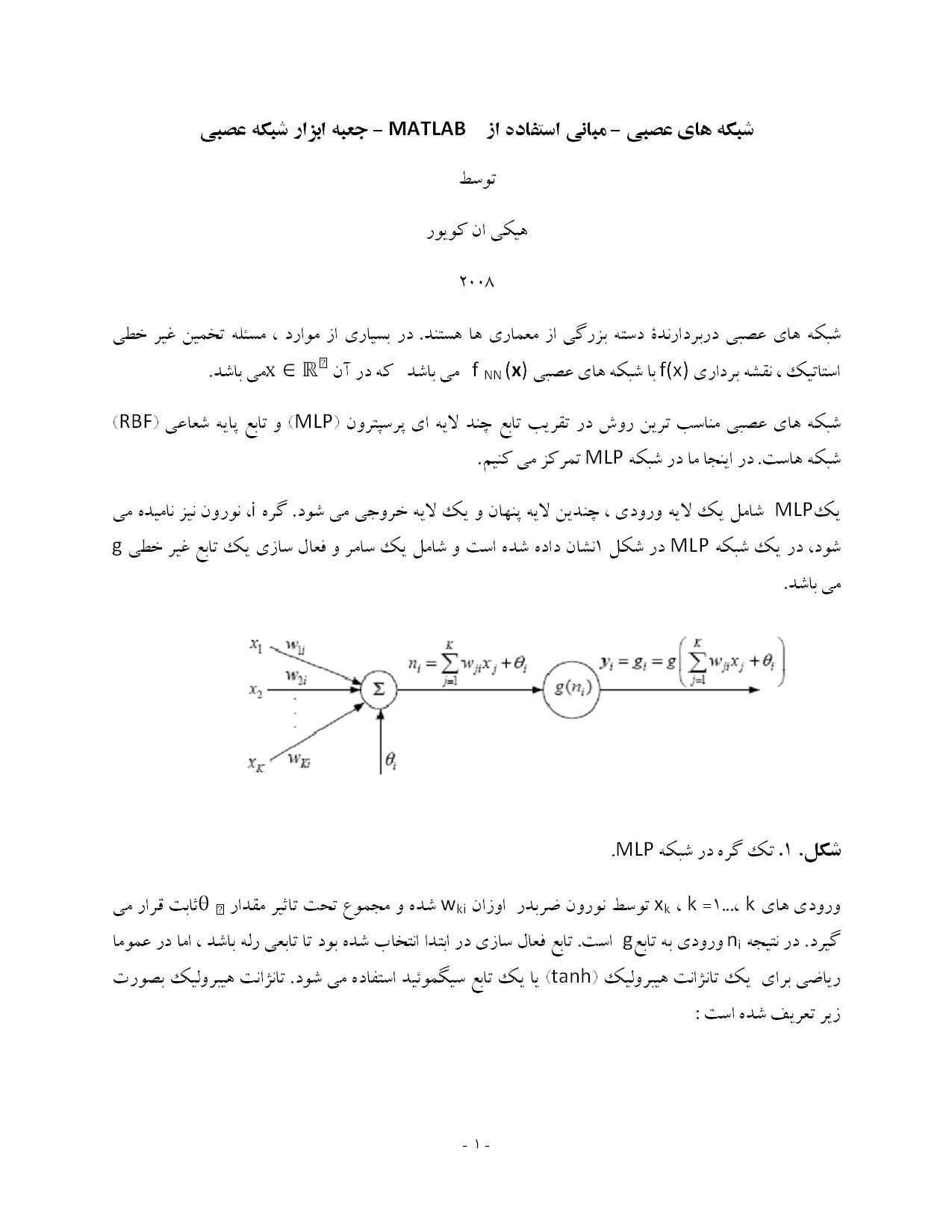 ترجمه مقاله و تحقیق - شبکه های عصبی مبانی استفاده از mattab جعبه ابزار شبکه عصبی 45