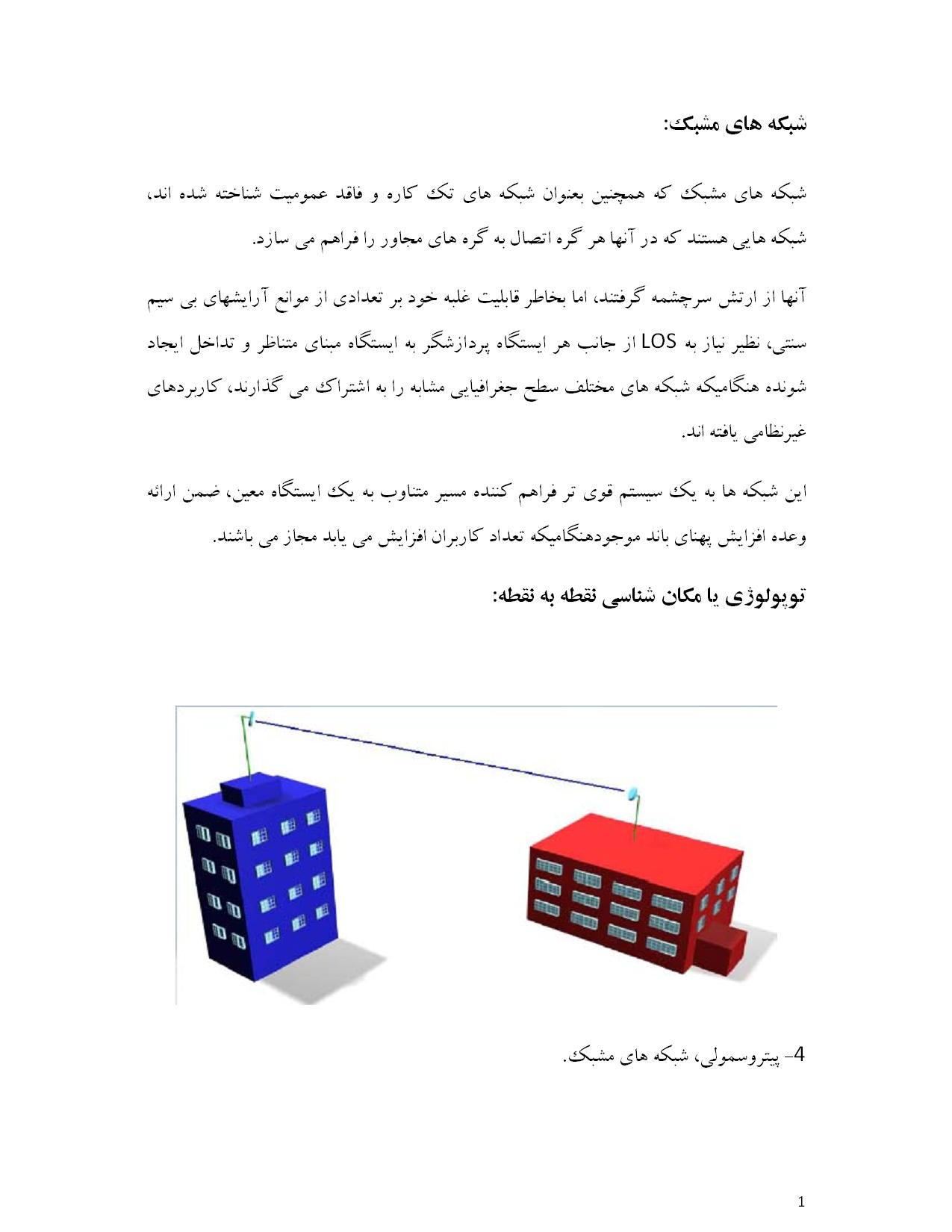 ترجمه مقاله و تحقیق - شبکه های مشبک28