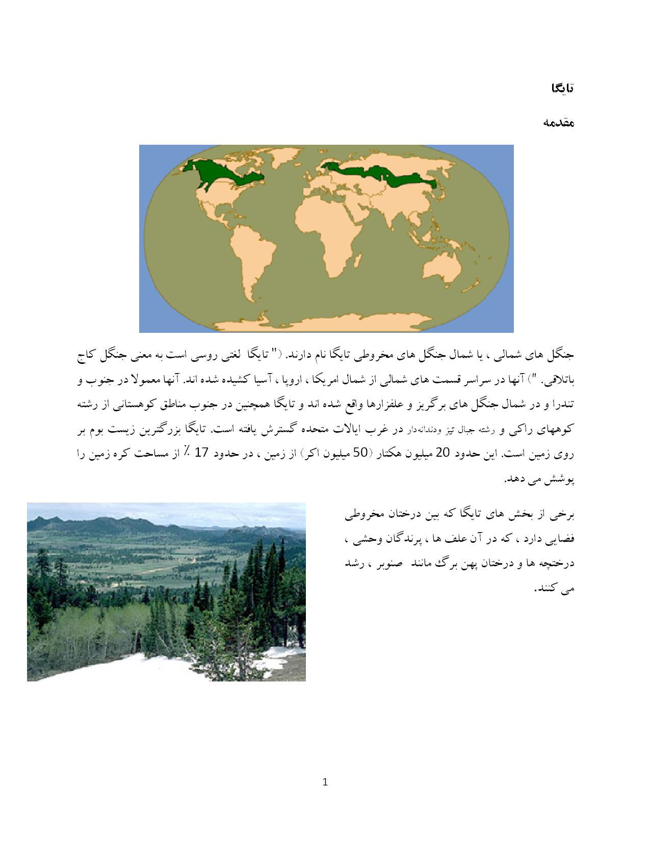 ترجمه مقاله و تحقیق - مطالعه منطقه تایگا8