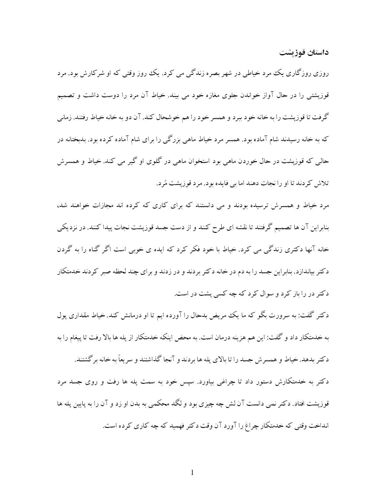 ترجمه مقاله و تحقیق - داستان قوزپشت 5