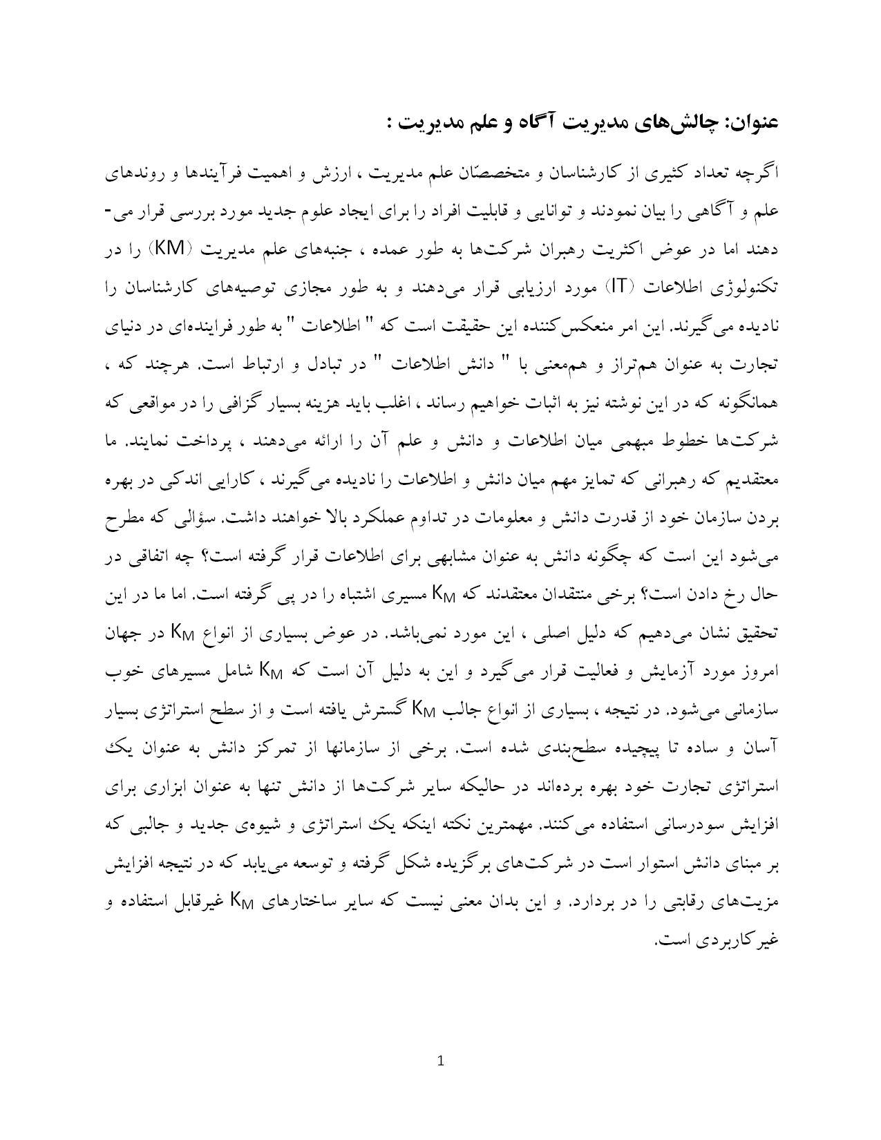 ترجمه مقاله و تحقیق - چالش هاي مديريت آگاه و علم مديريت  30