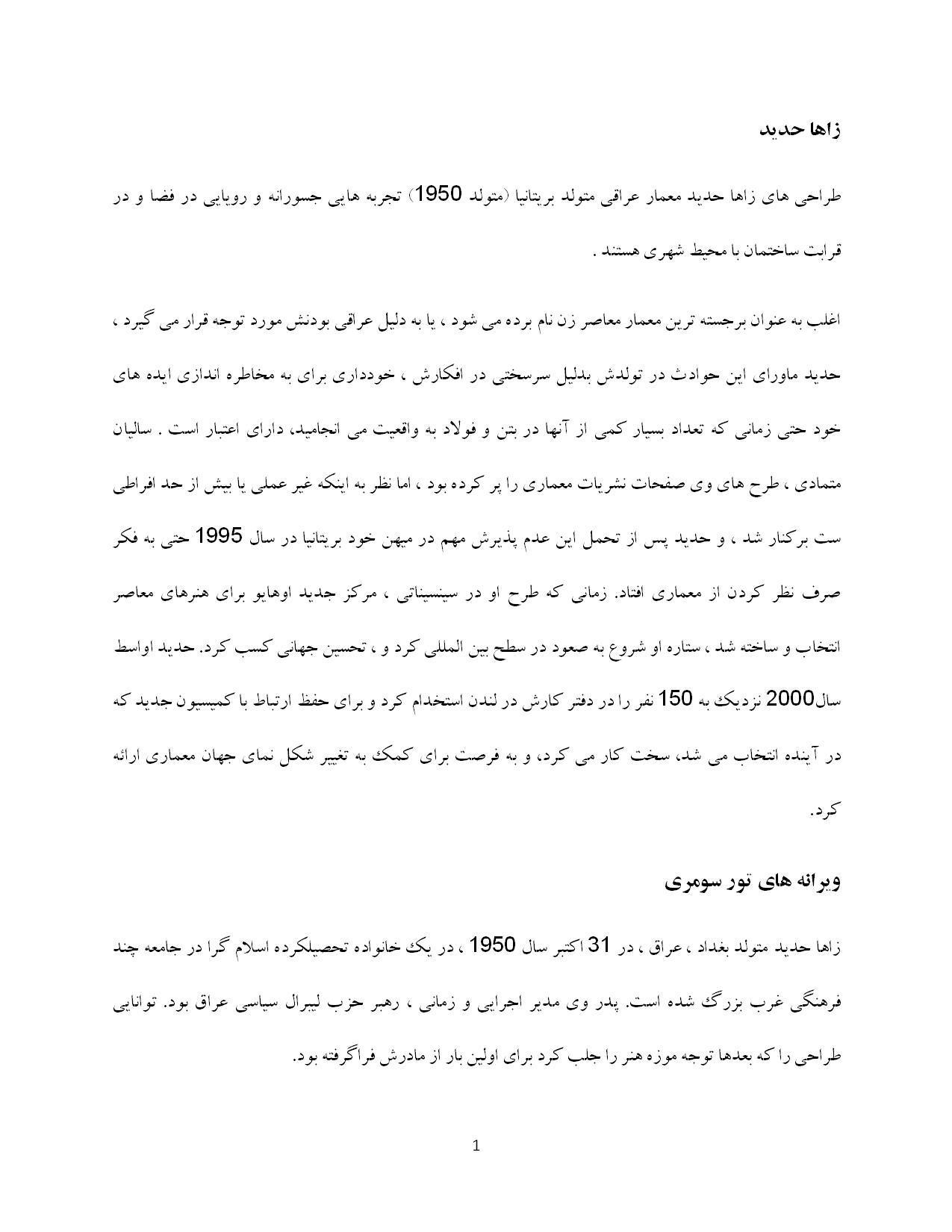 ترجمه مقاله و تحقیق -  معمار زاها حدید 19