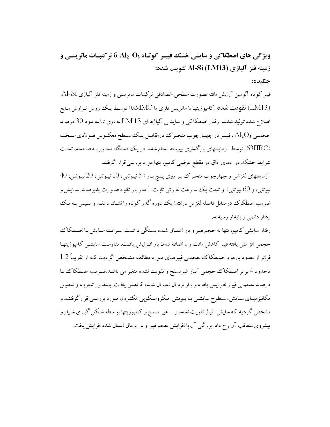 ترجمه مقاله و تحقیق - ویژگی های اصطکاکی و سایشی خشک فیبر کوتاه 27