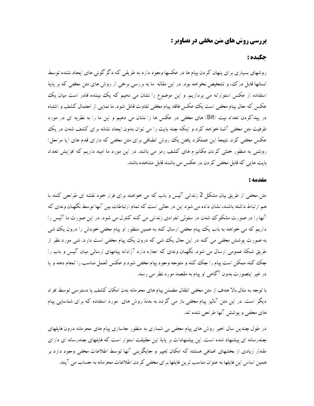 ترجمه مقاله و تحقیق - بررسی روش های متن مخفی در تصاویر 11