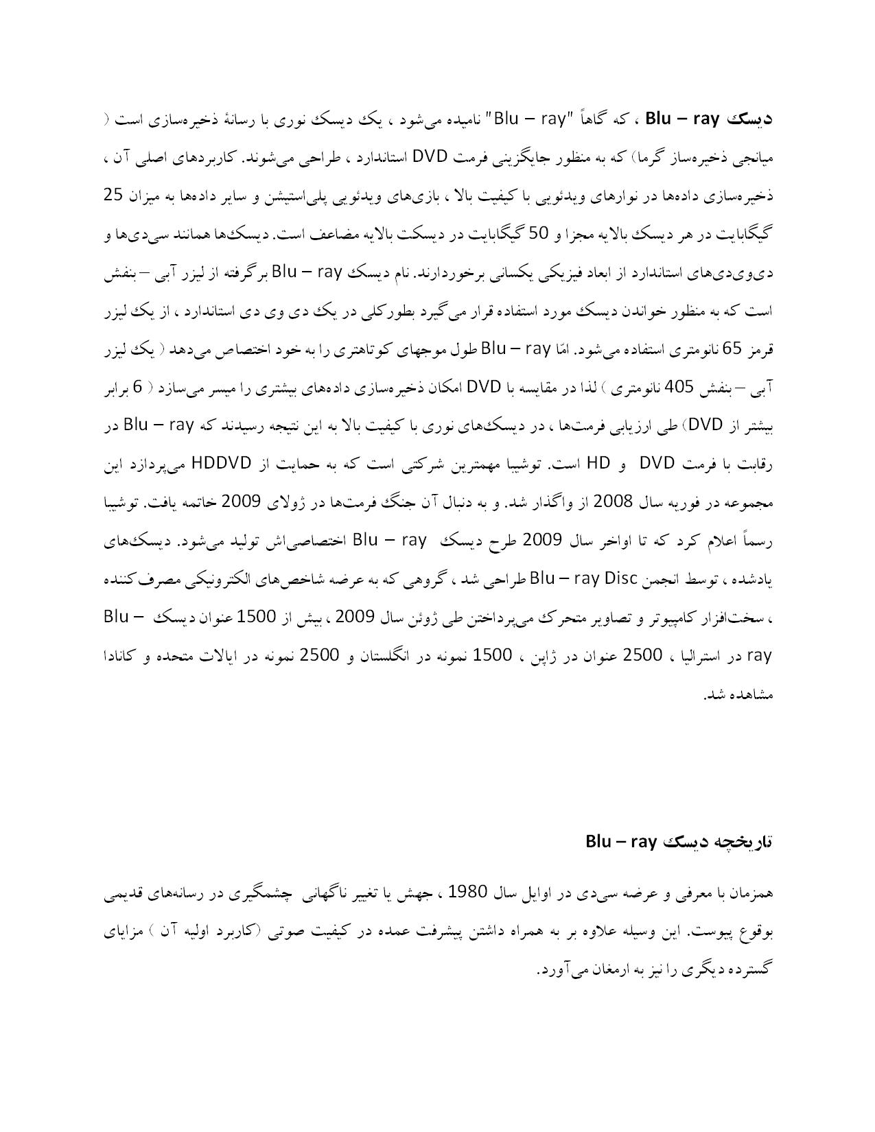 ترجمه مقاله و تحقیق - دیسک 9