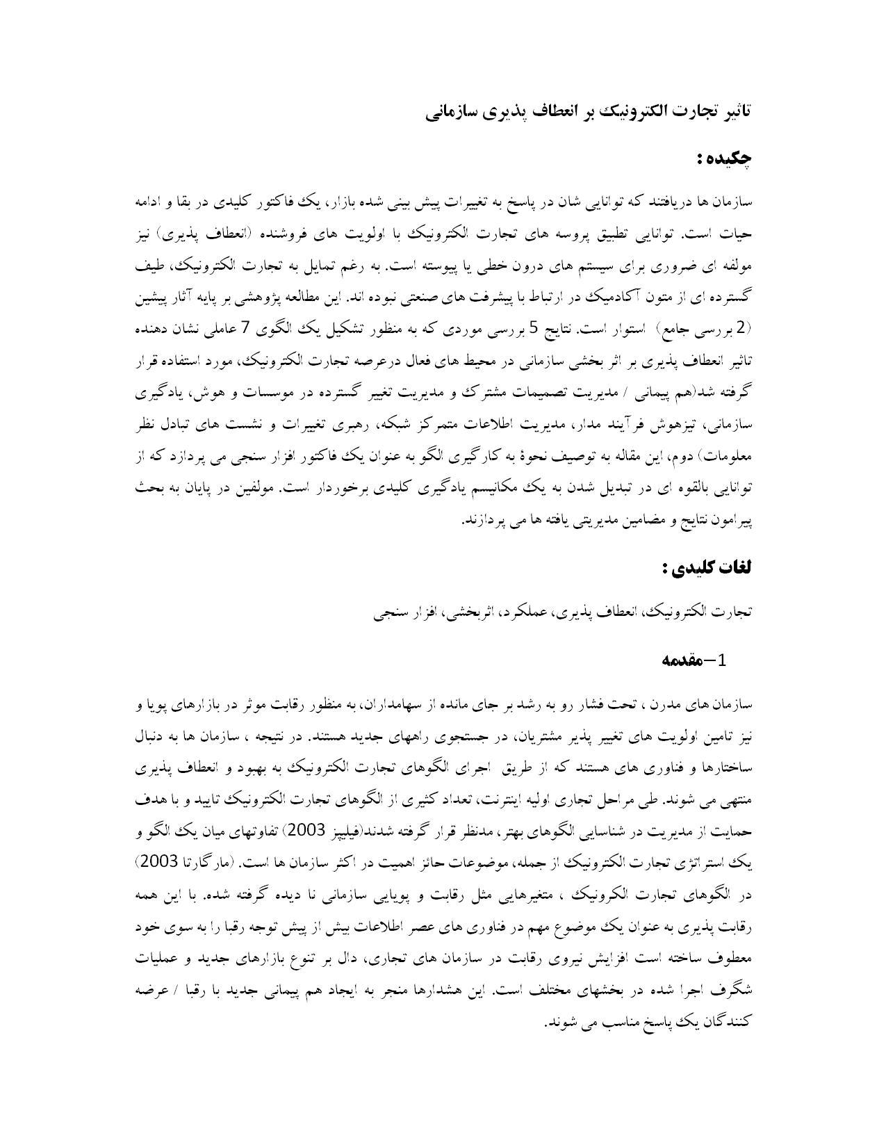 ترجمه مقاله و تحقیق - تاثیر تجارت الکترونیک بر انعطاف پذیری سازمانی 34