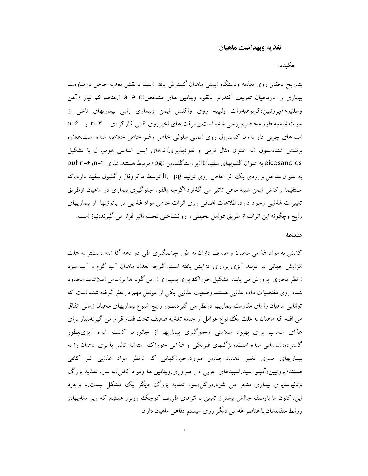 ترجمه مقاله و تحقیق - تغذیه وبهداشت ماهیان