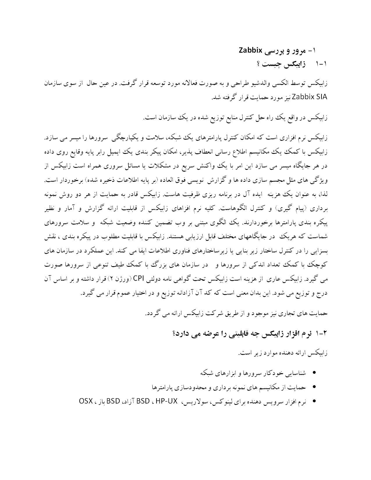 ترجمه مقاله و تحقیق - مرور و بررسی Zabbix