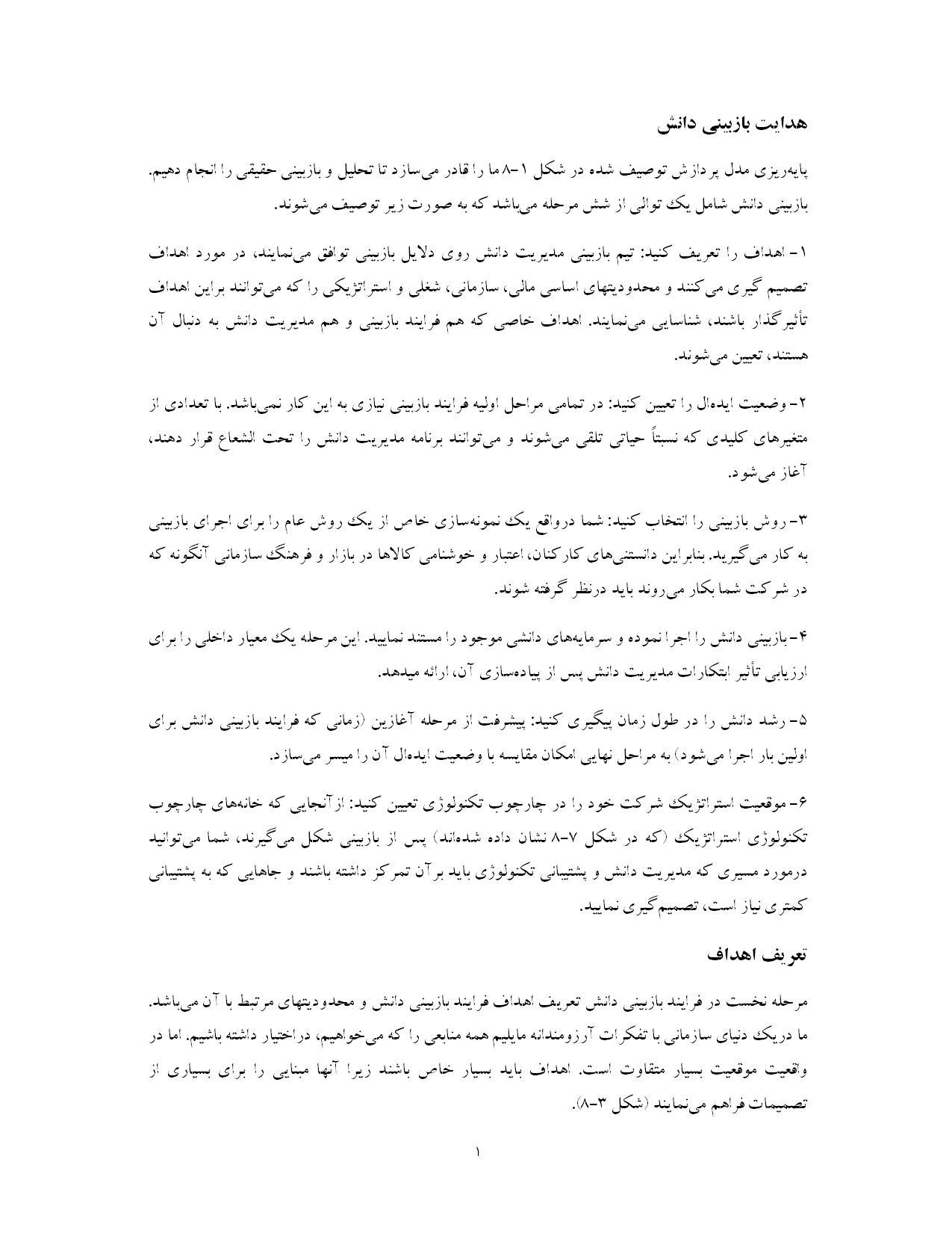 ترجمه مقاله و تحقیق - هدایت بازبینی دانش