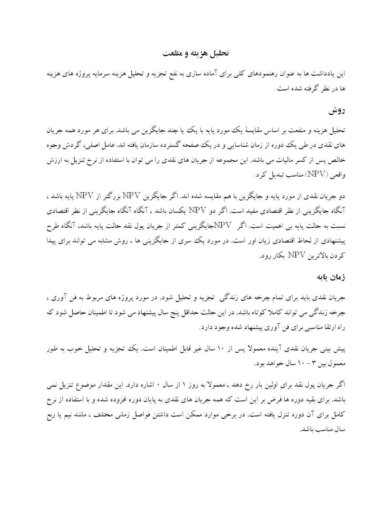ترجمه مقاله و تحقیق - تحلیل هزینه و منفعت
