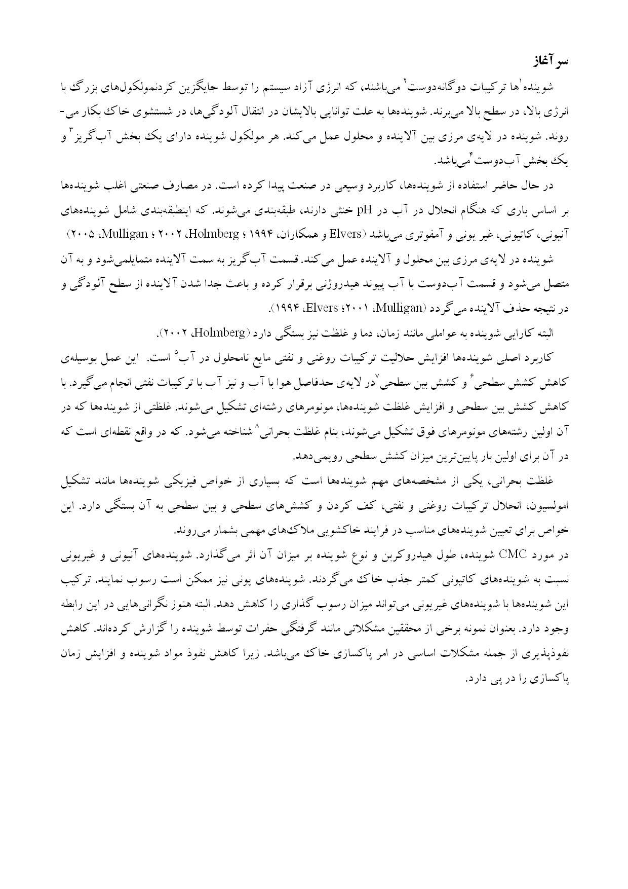 ترجمه مقاله و تحقیق - شوينده¬ها