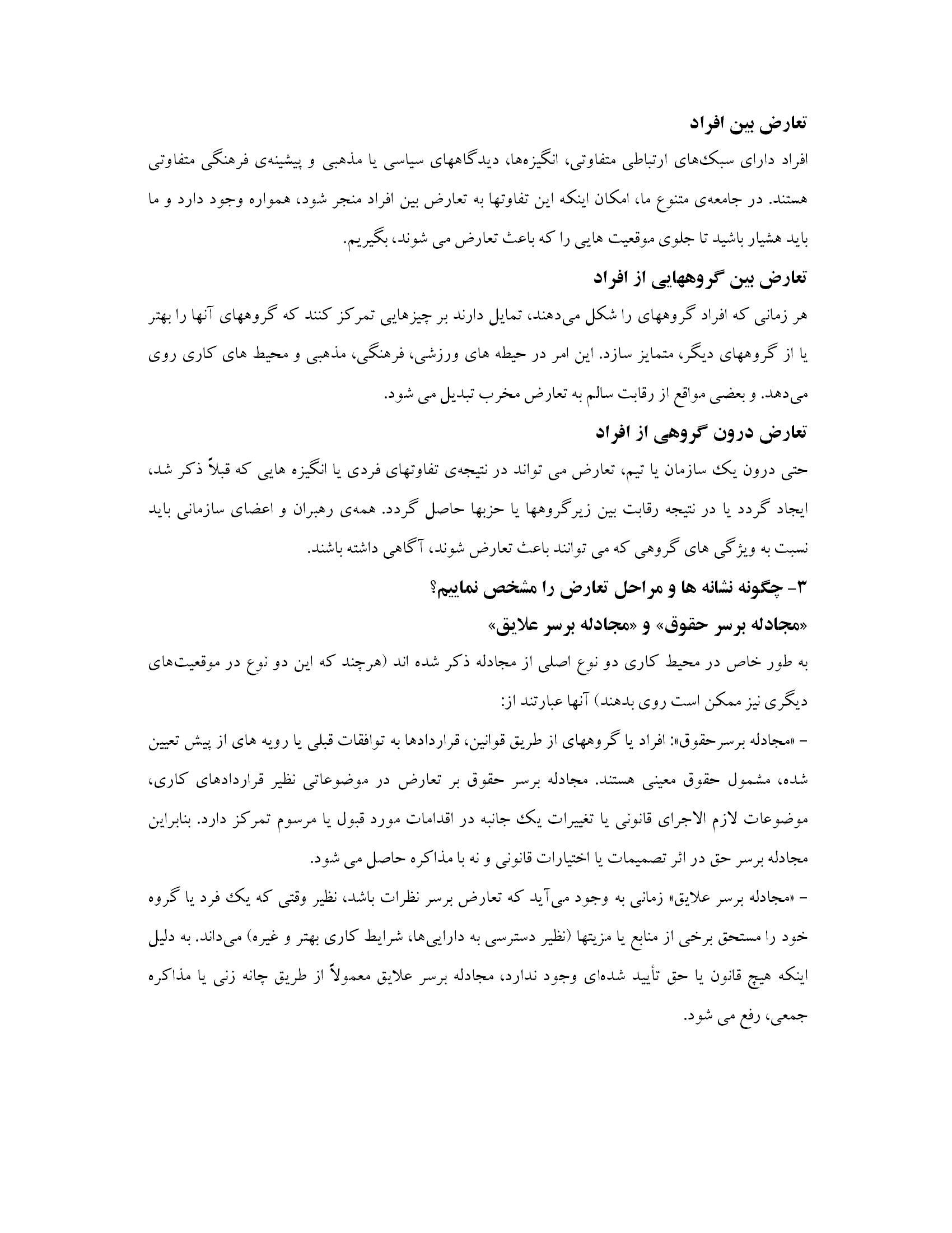 ترجمه مقاله و تحقیق - تعارض بین افراد 11