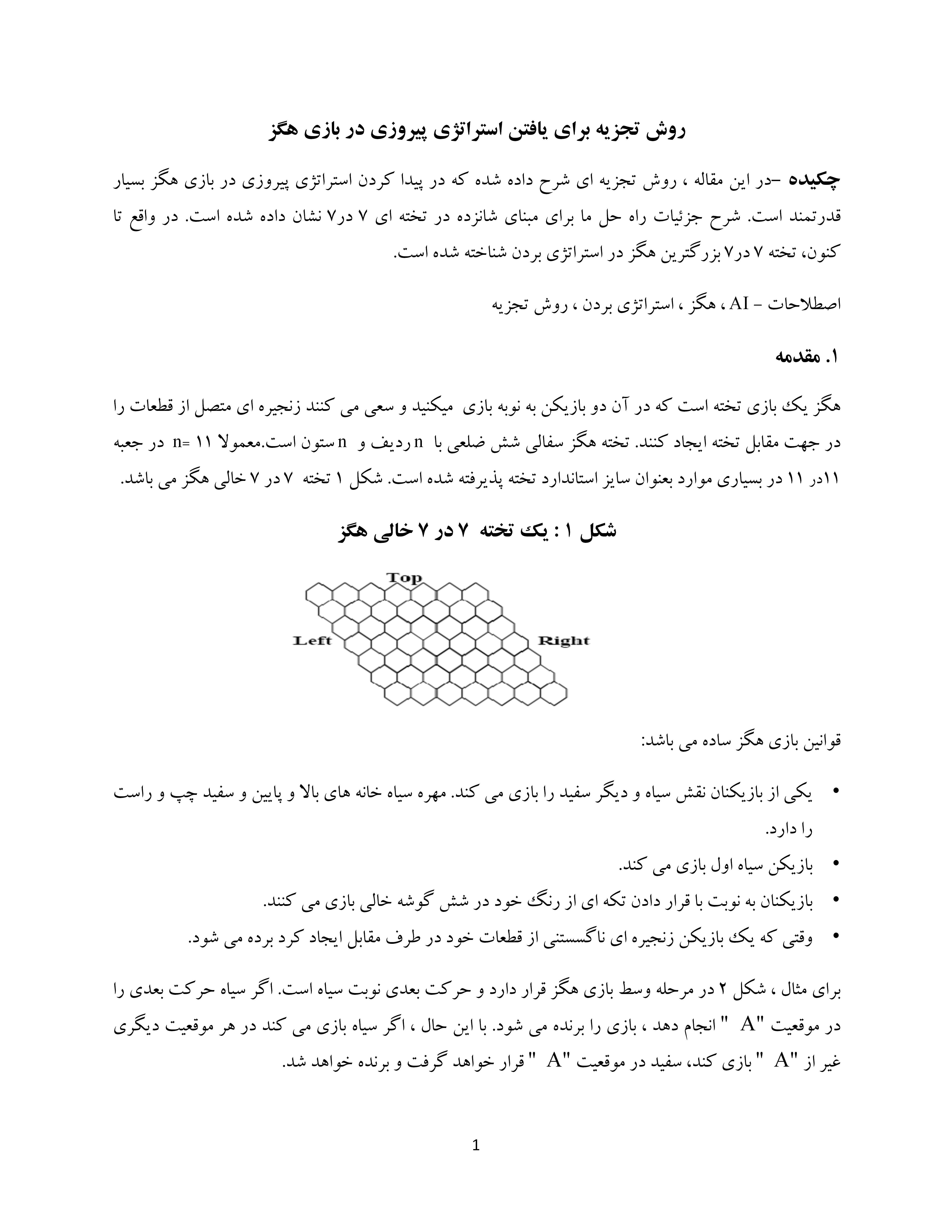 ترجمه مقاله و تحقیق - روش تجزیه برای یافتن استراتژی پیروزی در بازی هگز 40