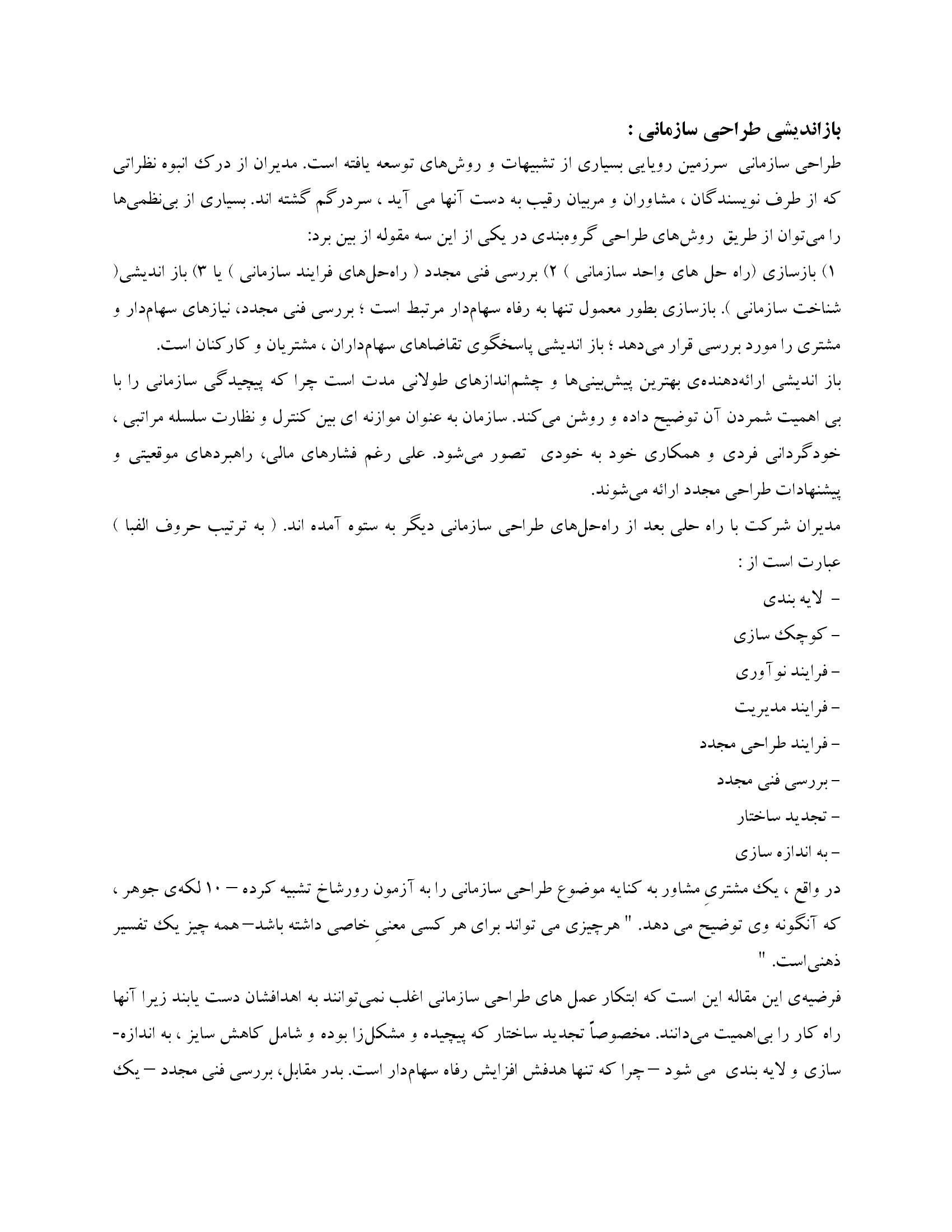 ترجمه مقاله و تحقیق - بازانديشي طراحي سازماني : 25