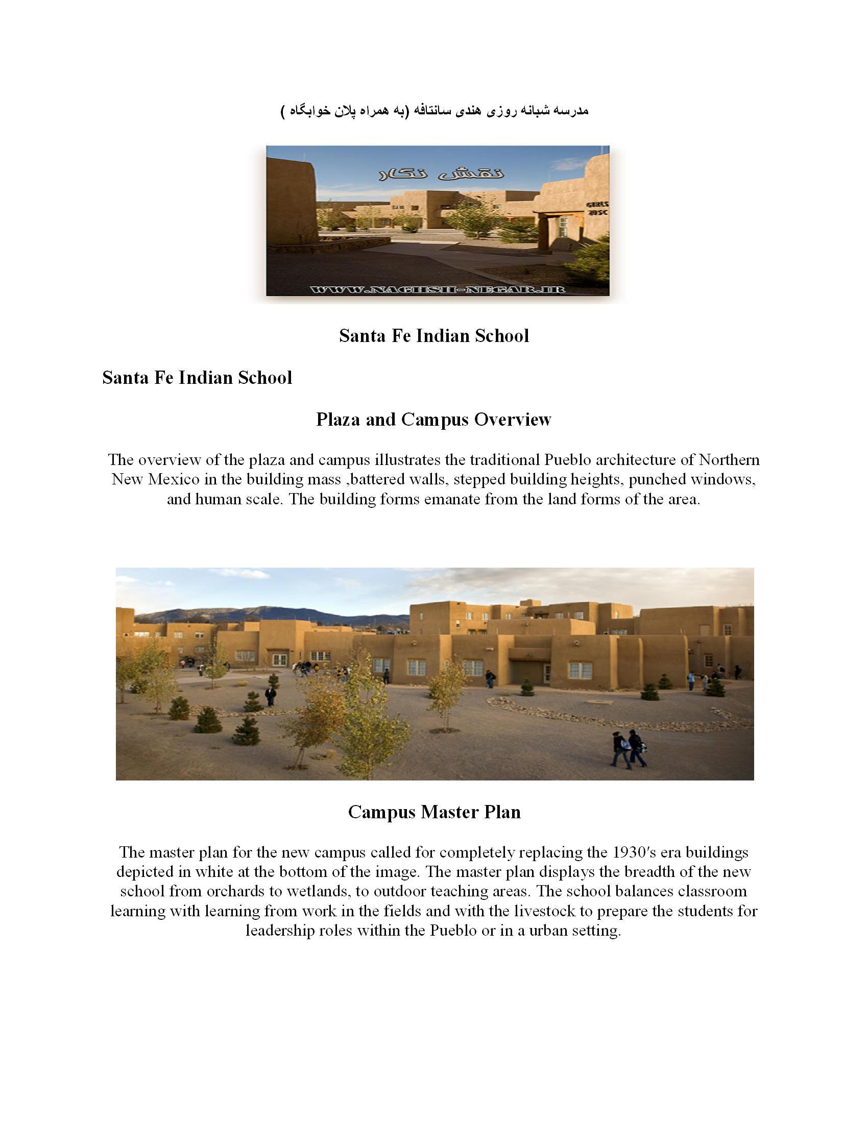 Santa Fe Indian School 14