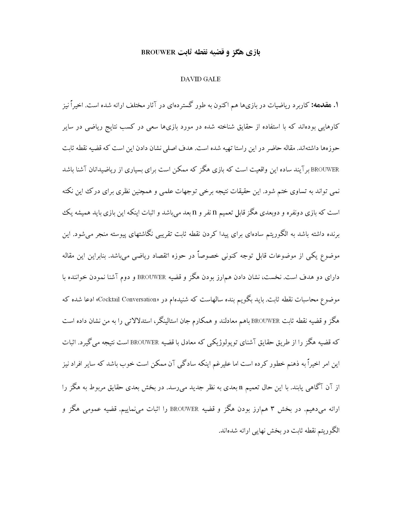 ترجمه مقاله و تحقیق - BROUWER بازی هگز و قضیه نقطه ثابت   17