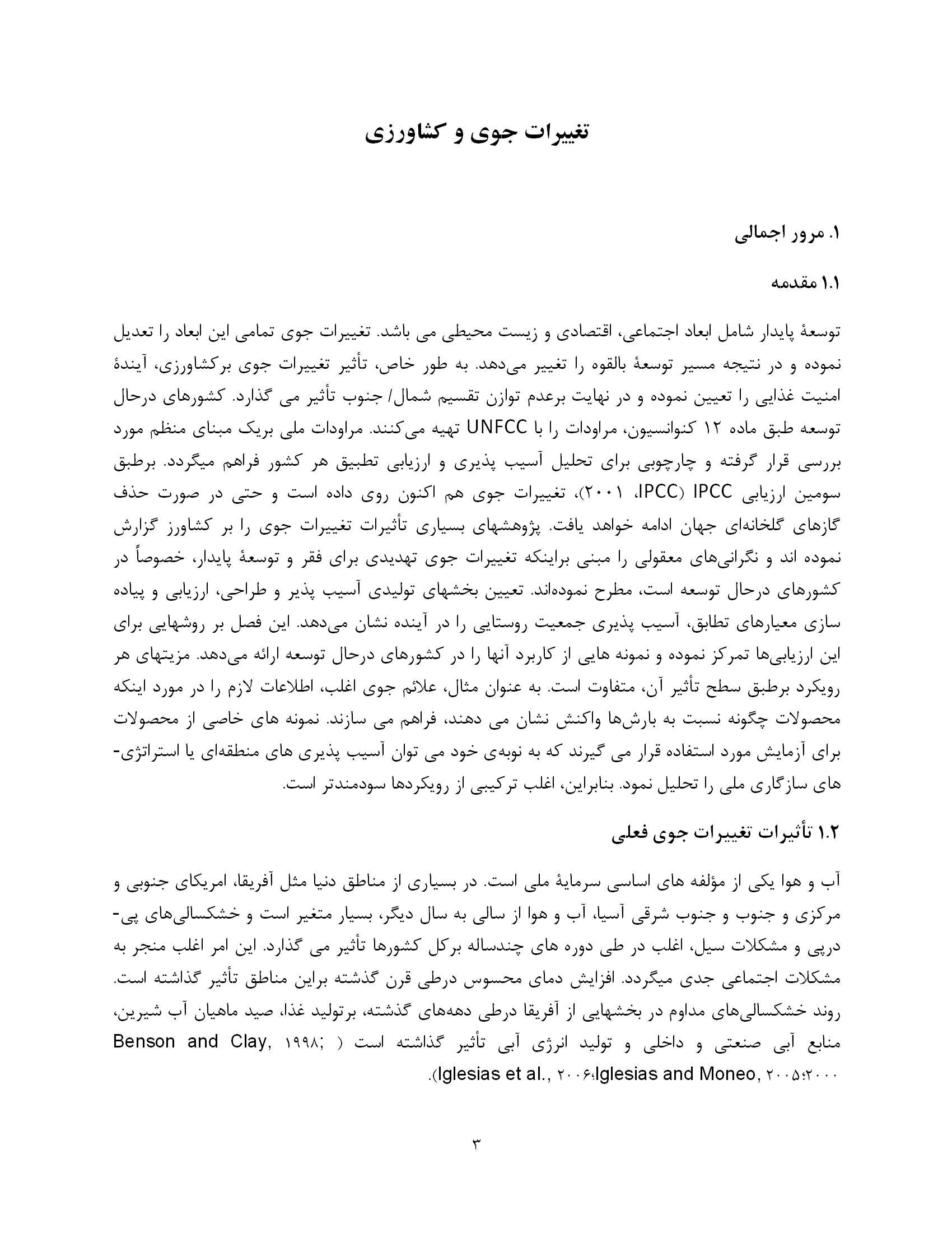 ترجمه مقاله و تحقیق - تغییرات جوی و کشاورزی 26