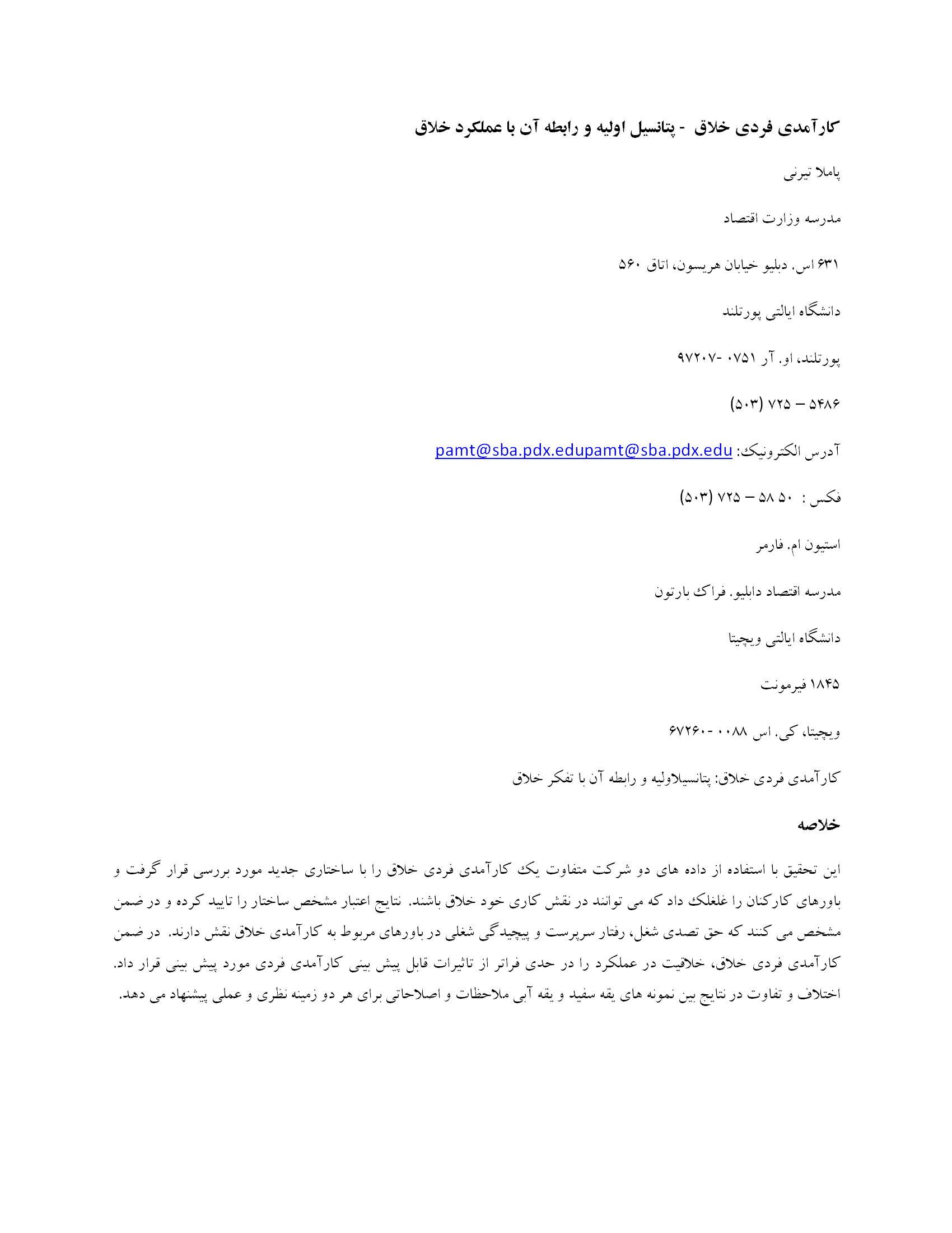 ترجمه مقاله و تحقیق - کارآمدی فردی خلاق -  پتانسیل اولیه و رابطه آن با عملکرد خلاق 21